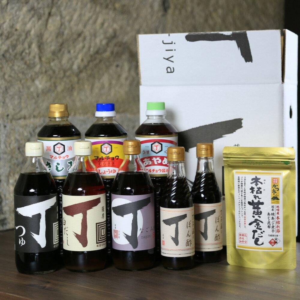 【ふるさと納税】■【創業280年】丁子屋のかごしま調味料セット