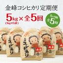 □【ふるさと納税】金峰コシヒカリ5ヶ月米定期便