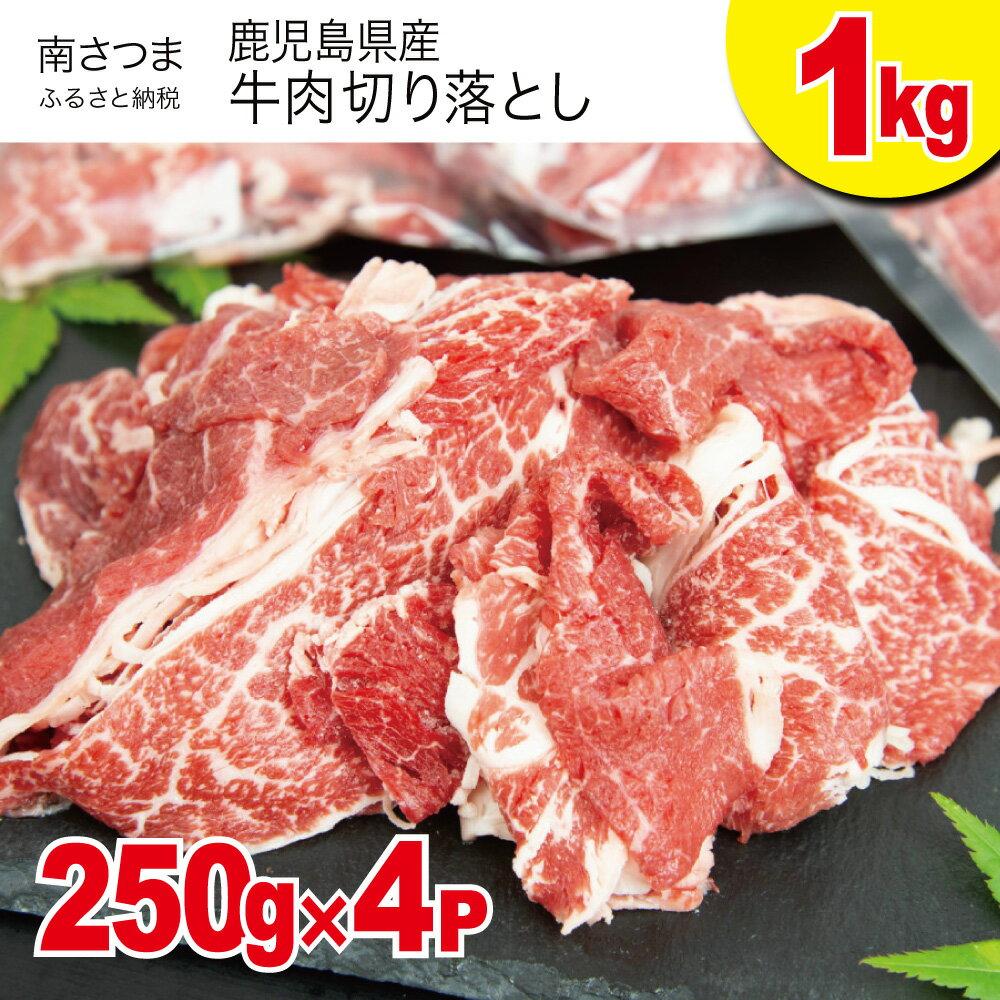 □[鹿児島県産]牛肉切り落とし 1kg(250g×4パック)