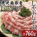 【ふるさと納税】鹿児島県産黒豚(豚ロース・豚バラ)<計760...