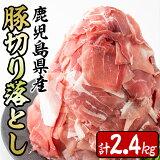 【ふるさと納税】鹿児島県産豚切り落とし肉<計2.4kg(300g×8P)>チャック付き小分け袋入りで便利♪鹿児島の豚肉の旨味を味わって!【サンキョーミート】a0-127