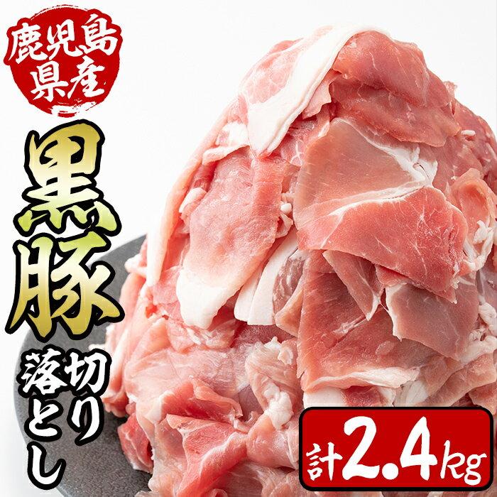 鹿児島県産黒豚切り落とし<計2.4kg(300g×8P)>チャック付き小分け袋入りで便利♪国産の黒豚の旨味を味わって![サンキョーミート]a3-099