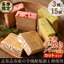 【ふるさと納税】<冬季限定>本格手焼き金山バーム・ピスタチオ