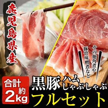 【ふるさと納税】国産!鹿児島県産の最高級黒豚ハム・しゃぶしゃぶフルセット(計約2kg)黒豚角煮もウィンナーも生ハムも!【ナンチク】 E-008