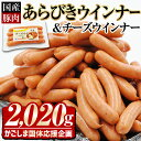 【ふるさと納税】国産豚肉100%使用!パリッとあらびき!ウィ...