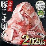 【ふるさと納税】鹿児島県産!豚小間切れ計2,020g(405g×5P)パラパラで使いやすい国産豚こま切れ肉を2kg以上お届け!毎日の料理に大活躍の小分けパックの豚肉です!【ナンチク】a0-021