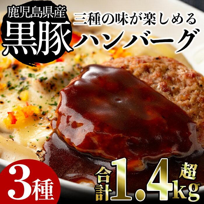 [毎月数量限定]3種の味が楽しめる鹿児島県産黒豚肉のハンバーグ(合計1.4kg超・約120g×4P×3種)定番デミグラスソース、トマトソースにハニーマスタードソースの3種♪バンズや食パンに挟んでちょっとリッチな朝食に[ナンチク]a0-125