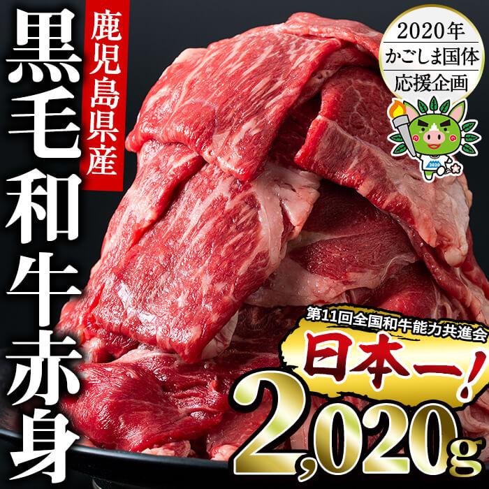 日本一の和牛!鹿児島県産黒毛和牛モモスライス 計2,020g(505g×3P、さらに505gを1P!)きめ細かな霜降りが特徴の牛肉をすきやき、しゃぶしゃぶで![ナンチク]