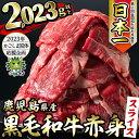 【ふるさと納税】日本一の和牛!鹿児島県産黒毛和牛モモスライス