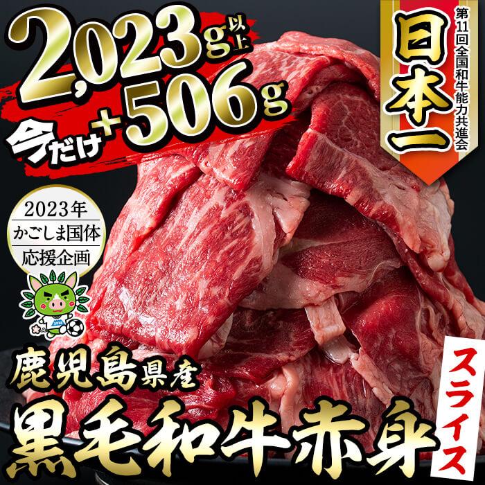 人気8位:鹿児島県産黒毛和牛モモスライス 2,530g