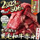 【ふるさと納税】【数量限定】今だけ!計2,500g以上!日本一の和牛!鹿児島県産黒毛和牛モモスライス 計2,023g以上(506g×4P)→(506g×5P)きめ細かな霜降りが特徴の牛肉!国産の牛肉をすきやき、お鍋で!【ナンチク】 c0-050-5p・・・