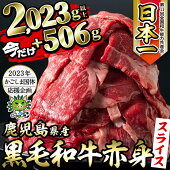 【ふるさと納税】日本一の和牛!鹿児島黒毛和牛モモスライス計2,020g(505g×3P、さらに505gを1P!)きめ細かな霜降りが特徴の牛肉をすきやき、しゃぶしゃぶで!【ナンチク】b5-080