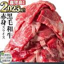 【ふるさと納税】日本一の和牛!鹿児島県産黒毛和牛モモスライス 計2,023g以上(506g×3P、さ