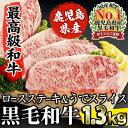 【ふるさと納税】和牛日本一!鹿児島県産黒毛和牛。きれいな霜降