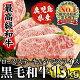 【ふるさと納税】和牛日本一!鹿児島県産黒毛和牛。きれいな霜降りのロースステーキ3枚と、すき…