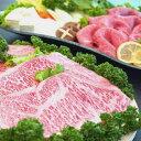 【ふるさと納税】鹿児島黒毛和牛ロースステーキ&ウデスライスセット C-044
