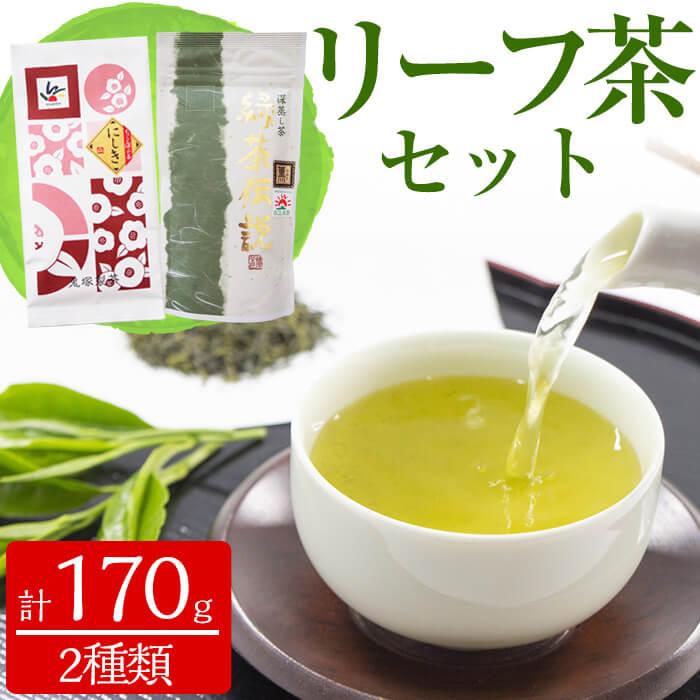 リーフ茶2点セット!志布志市産緑茶2つのお茶農家がそれぞれこだわった茶葉のお茶を飲み比べ♪(和香園・鬼塚製茶)[志布志市観光特産品協会]
