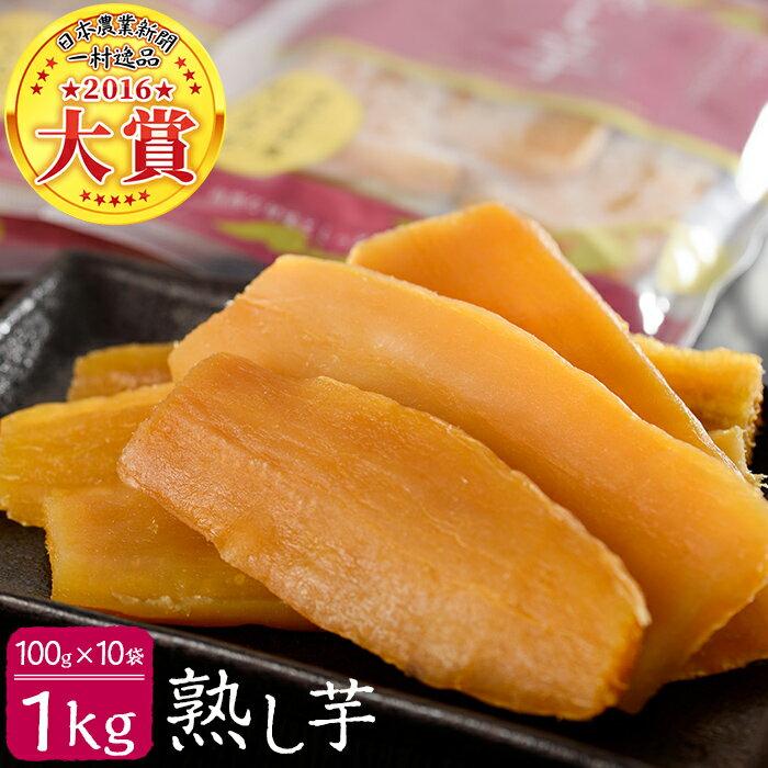 [日本農業新聞 一村逸品大賞受賞]鹿児島県産紅はるかで作った干し芋<熟し芋>計1kg(100g×10袋)無添加・無着色でしっとり柔らかな食感♪おいもスイーツ♪ [JAあおぞら]
