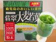 【ふるさと納税】鹿児島のおいしい青汁「翡翠 大麦若葉」b-077