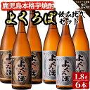 【ふるさと納税】白麹・黒麹のいも焼酎飲み比べ!<丸西酒造よく