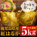【ふるさと納税】国産!まことの芋 さつまいも紅はるか(5kg...