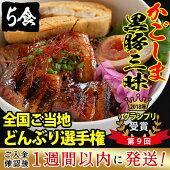 """【ふるさと納税】自宅でお手軽""""黒豚三昧丼""""5食セット【萬來】A-046"""