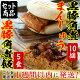 【ふるさと納税】黒豚角煮まんじゅう(10個)&黒豚角煮飯(5個)セット!レンジで簡単♪本場…