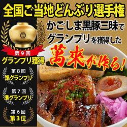 【ふるさと納税】<入金確認後、2週間以内に発送!>絶品!鹿児島県産豚肉使用!さつま豚角煮まんじゅう(15個入) セット【萬來】a3-059 画像2
