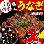 【ふるさと納税】贅沢★極上カットうなぎ×黒豚しゃぶ肉【蓬の郷】C-066