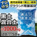 【ふるさと納税】<プロも絶賛>高品質!グラウンド用舗装材「黒土混合土」マウンド形成用<20kg×50袋>野球のマウンド形成に必要な1m3(1リューベ/1000L)を使いやすい20kgずつに分けてお届け【グランドワークス】G0-001