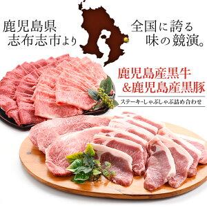 【ふるさと納税】最上級黒毛和牛ステーキ、黒豚ロースステーキ・しゃぶしゃぶセット