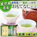 【ふるさと納税】鹿児島県志布志産<一番茶のみ使用>おもてなし...