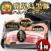 【ふるさと納税】鹿児島黒豚ハム・ソーセージのセット(5種・計375g)素材を活かしたロース肉のハム、ばら肉のベーコン、ジューシーな味わいを楽しめるウインナーとあらびき(粗挽き)の骨付きソーセージ!【そお鹿児島】a0-033