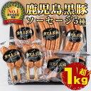 【ふるさと納税】鹿児島黒豚ソーセージセット5種(7パック)計...