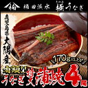 【ふるさと納税】楠田の極うなぎ蒲焼(大隅産)特大サイズ4尾セ