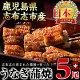 【ふるさと納税】鰻生産量日本一の鹿児島県産!うなぎの大楠<中>5尾セット計650g(130…