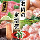 【ふるさと納税】お肉の定期便B 【ナンチク】 C-504
