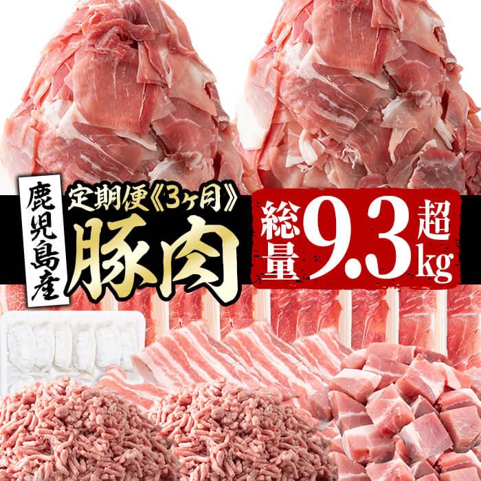 鹿児島県産豚肉定期便 毎回2kg以上・合計9.3kg以上