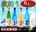 【ふるさと納税】奄美黒糖焼酎 蔵割り 720ml瓶×6本