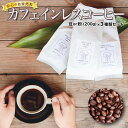 【ふるさと納税】《自家焙煎》カフェインレスコーヒー(豆)or...
