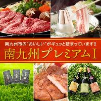 南九州市の逸品を贅沢に1年間お届けします!