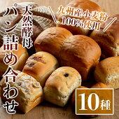 【ふるさと納税】工房あけぼの天然酵母パン詰合せ