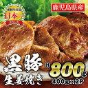 【ふるさと納税】鹿児島県産!黒豚生姜焼き400g×2パック(...