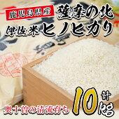 【ふるさと納税】薩摩の北、伊佐米ヒノヒカリ(5kg×2袋・計10kg)都度精米した新鮮なお米をお届け!冷めても美味しい【興農産業】【A7-01】