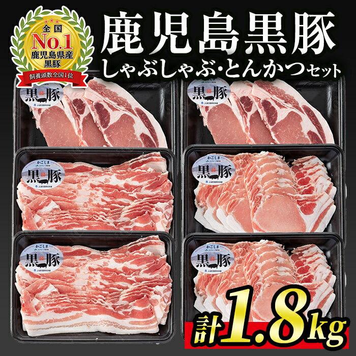 鹿児島黒豚しゃぶしゃぶ・とんかつセット本場鹿児島の豚肉をお届け![JA北さつま][B0-11]