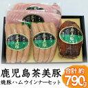 【ふるさと納税】(JA-111) 鹿児島茶美豚!焼豚・ハム・