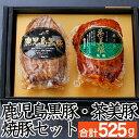 【ふるさと納税】(JA-105) 鹿児島黒豚・茶美豚の焼豚セ