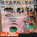 【ふるさと納税】(JA-126) 鹿児島黒豚・茶美豚の焼豚・