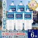 【ふるさと納税】天然アルカリ温泉水ペットボトルセット(2L×6本)!合計10リットル超のお水♪超軟水 ...