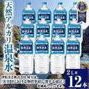 【ふるさと納税】天然アルカリ温泉水ペットボトルセット(2L×